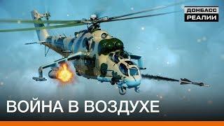 Как Украина использует боевые вертолёты на Донбассе? | Донбасc Реалии