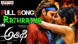 Athidhi Telugu Movie Rathraina Full Song || Mahesh babu, Amrutha rao