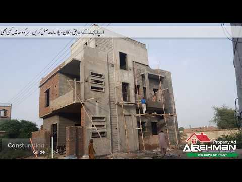 Complete Construction From Start To Finishing | Must Watch | Al-Rehman Property Adviser Sargodha