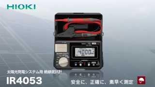 日置電機 太陽光発電システム用 絶縁抵抗計IR4053製品紹介