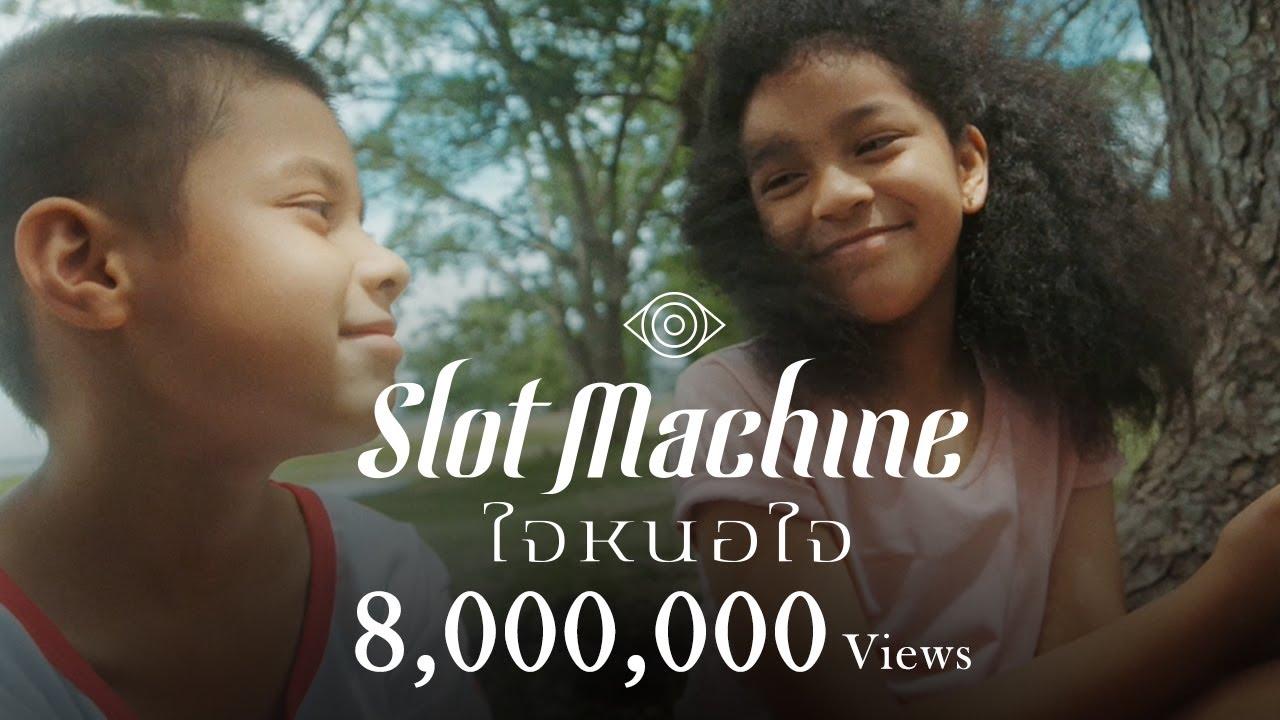 Slot Machine - ใจหนอใจ [Official Music Video]