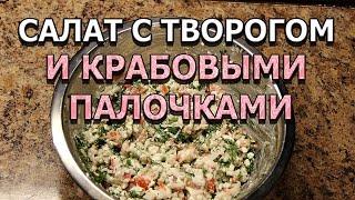 Рецепт салата с крабовыми палочками, помидорами и творогом