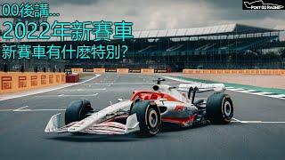 《新時代開始》FIA改例解禁多個黑科技 F12022年賽車究竟有什麽特別? 00後講賽車 EP58(中文字幕)