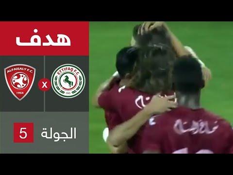 فيديو : الفيصلي يفوز على الاتفاق  بثلاثية اليوم السبت  30-09-2017 الدوري السعودي