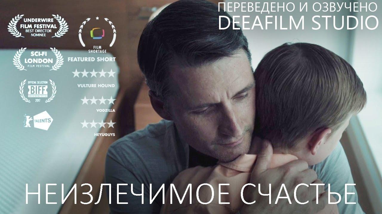 Короткометражка «Неизлечимое счастье» | Озвучка DeeaFilm