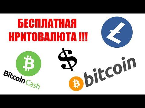 ТОП 7 СПОСОБОВ ЗАРАБОТКА КРИПТОВАЛЮТЫ БЕЗ ВЛОЖЕНИЙ В 2021 ГОДУ! Как заработать в интернете биткоин