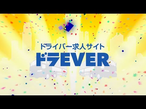 ドライバー専門求人サイト「ドラEVER」のTVCMを4月6日(土)から放映開始