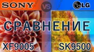 Сравним!📺🆚📺 Битва LED титанов - топы на IPS и VA. Sony 55XF9005 vs LG 55SK9500 / xf9005 vs sk9500