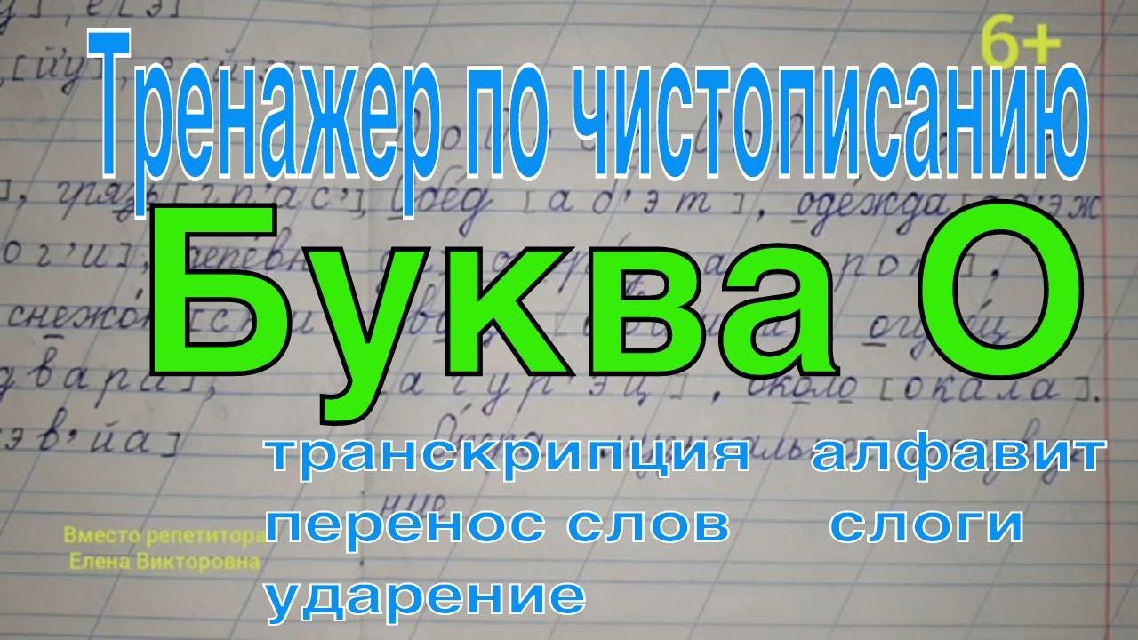 Тренажер по чистописанию. Буква О. Транскрипция. Алфавит. Перенос слов. Слоги. Ударение.