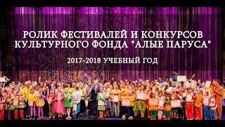 видео Фестивали и конкурсы
