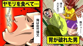 【サルモネラ菌】ヤモリを食べて...胃が破れた男を漫画にした。