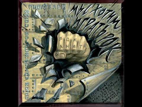 MetalRus.ru (Hard Rock / Heavy Metal). РОК-ФАНАТ — «Мы хотим играть Рок!» (1986) [2014] [Full Album]
