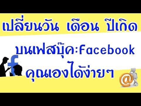 เปลี่ยน หรือ แก้ไข วัน เดือน ปี เฟสบุ๊คของคุณเองได้ง่าย ๆ ▶7:51
