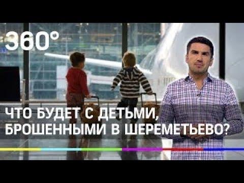 «Я их позже заберу»: что будет с детьми, брошенными в Шереметьево?