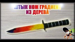 Как сделать штык нож из дерева? CS:GO