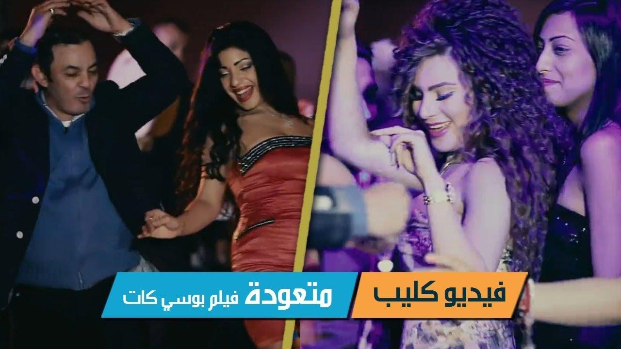 متعوده   اسلام شكل محمد سعيد   اغاني شعبي   فيلم بوسي كات #1