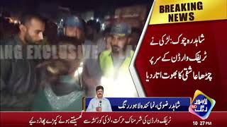Traffic warden tortured to a girl for take her mobile number in Shahdara