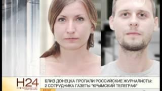 Близ Донецка пропали российские журналисты