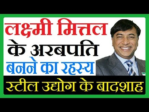 Lakshmi Mittal | Billionaire secrets to success in Hindi | Lakshmi Mittal Billion Doller Ideas