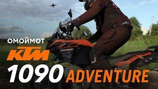 мотоцикл KTM 1090 Adventure 2017  тест-драйв и обзор Омоймот