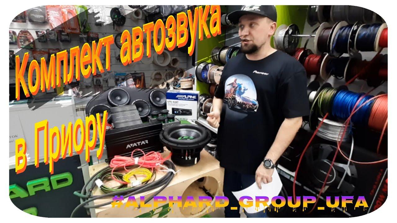 Скидочный комплект автозвука на Приору за 69500 рублей
