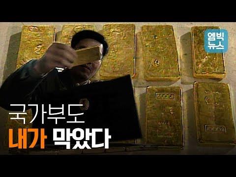 국가부도 극복 모먼트, 3분 요약!