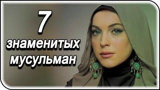 7 знаменитостей-мусульман, о вероисповедании которых вы даже не догадывались