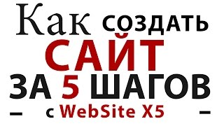 Как создать сайт за 5 шагов с WebSite X5 12 – видео уроки на русском языке [RU]
