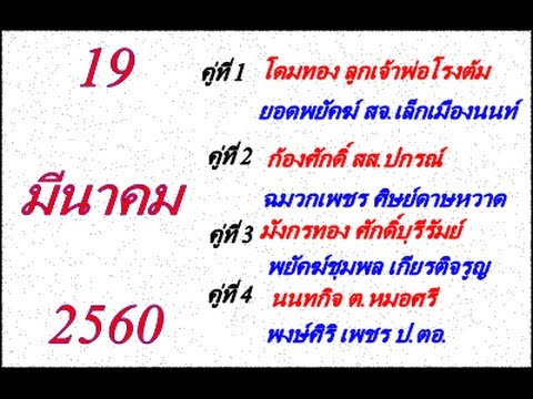วิจารณ์มวยไทย 7 สี อาทิตย์ที่ 19 มีนาคม 2560