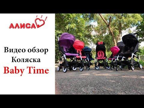 Видео обзор Прогулочная коляска Yoya baby time детская складная