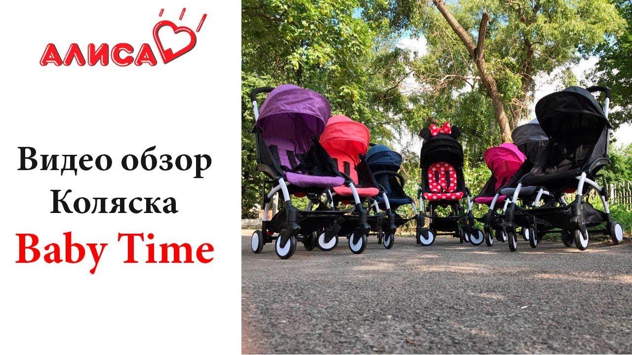 Детская коляска Yoya baby - YouTube