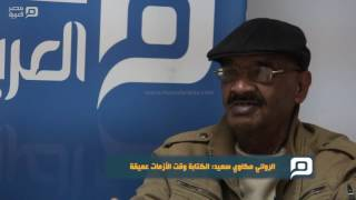 مصر العربية | الروائي مكاوي سعيد: الكتابة وقت الأزمات عميقة