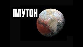 Космические путешествие по планетам Плутон 2018