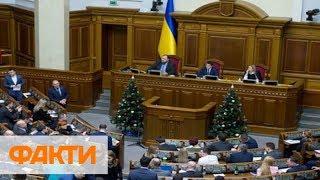 Заседание Верховной Рады 17.12.2019 - СМОТРЕТЬ ОНЛАЙН!