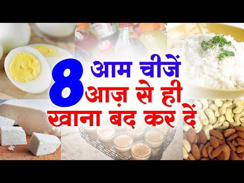 8-चीज़े-जो-आपको-कभी-नहीं-खाना-चाहिए-,आज-से-ही-खाना-बंद-कर-दें-!-|-8-food-you-should-never-eat-!