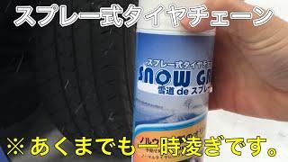 【実走】スプレー式タイヤチェーン スノーグリップ/snow grip  フィットハイブリッド GP5