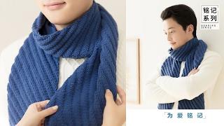 棒針編織圍巾 為愛銘記 斜條紋圍巾