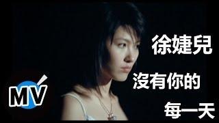 徐婕兒 - 沒有你的每一天 (官方版MV)
