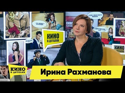 Ирина Рахманова   Кино в деталях 16.10.2018 HD