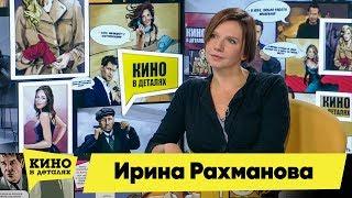 Ирина Рахманова | Кино в деталях 16.10.2018 HD
