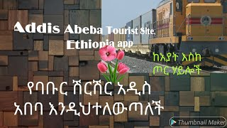 17 kms Addis Abeba City train ride, slow train, heavily police guarded train, stops 22 times in 17km