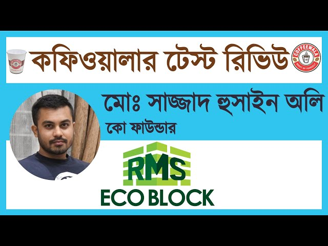 Coffeewala Coffee Review : Md. Sazzad Hossain Oli || RMS ECO BLOCK