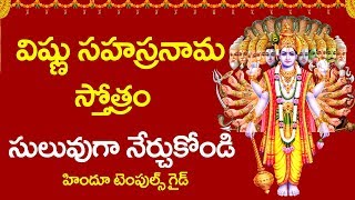Vishnu Sahasranama Stotram Learning Video in Telugu #1 | Temples Guide