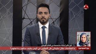 ما انعكاسات مقتل سليماني على الحوثيين في اليمن .. وكيف ستكون ردة فعلهم ؟ | بين اسبوعين