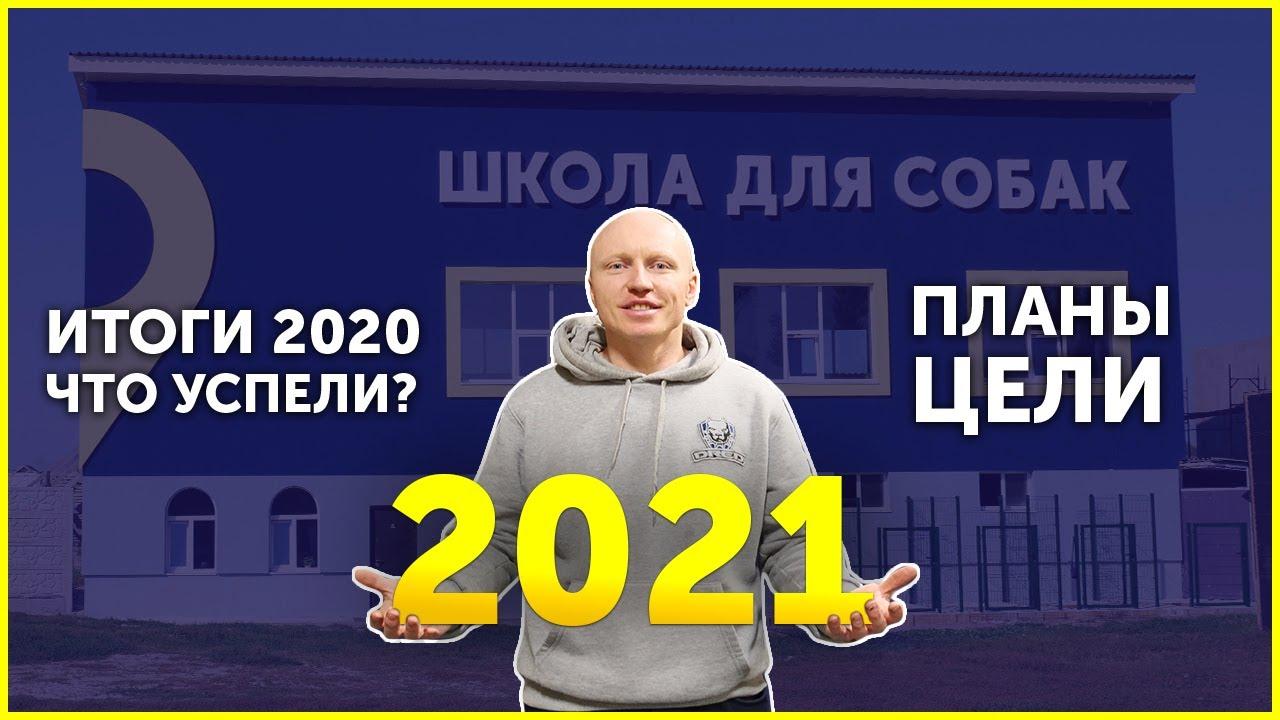 Подведение итогов 2020 | Планы Школы DRED на 2021 год | Жизнь школы для собак