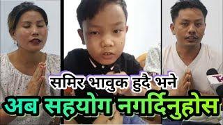 समिर तामाङले रुदै भने...अब मलाई सहयोग नगर्नुहोस ... Bhagya Neupane    Tattato Khabar    Samir Tamang