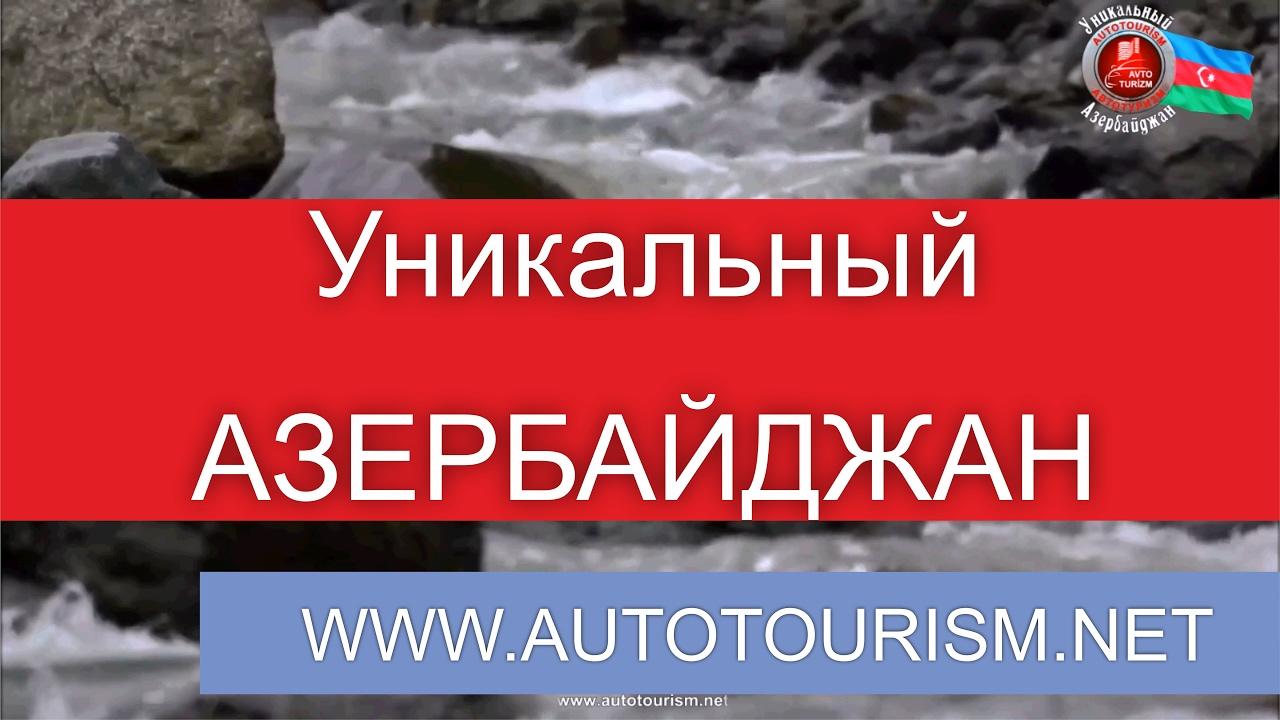 video - Тур Уникальный Азербайджан