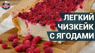 Легкий чизкейк с ягодами. Как приготовить? | Чизкейк рецепт