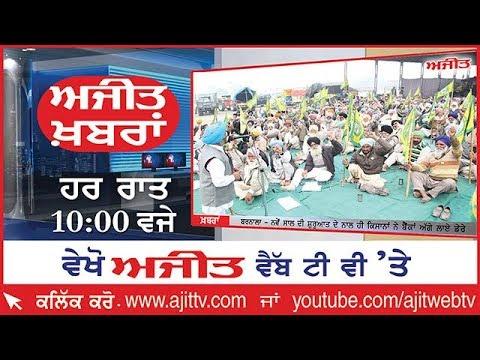 Ajit News @ 10 pm, 1 January 2019 Ajit Web Tv.
