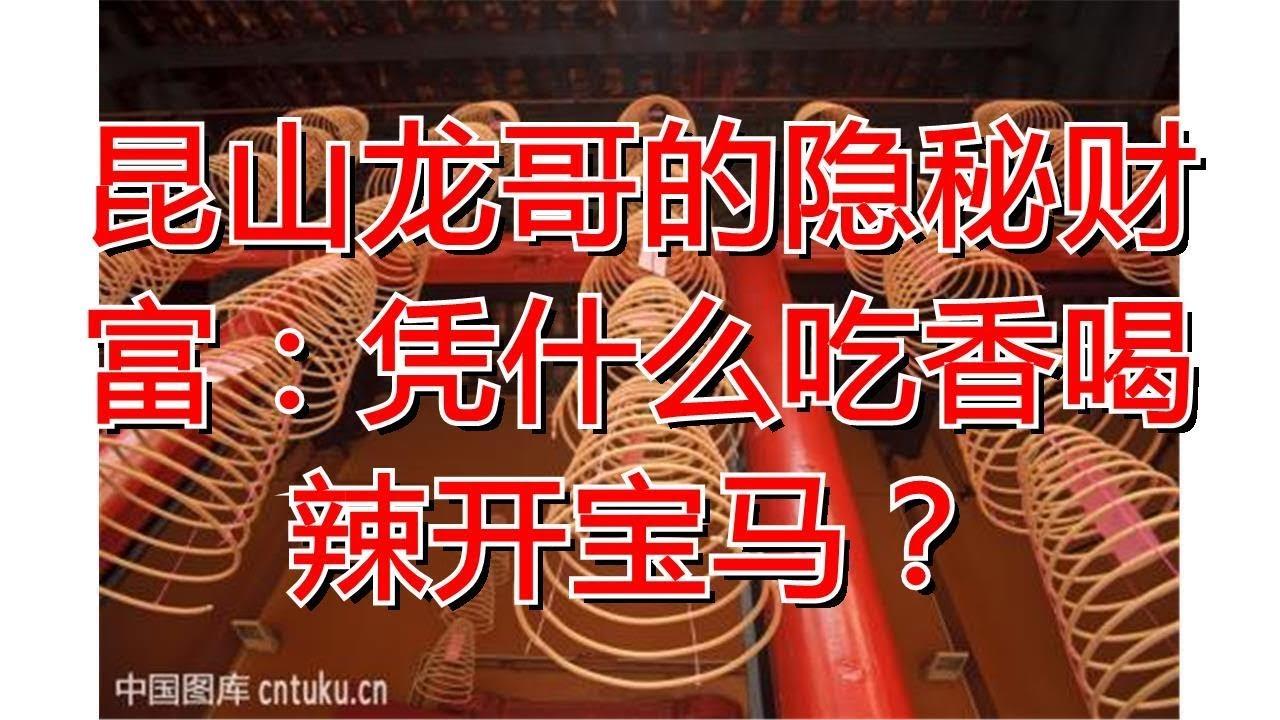 昆山龍哥的隱秘財富:憑什么吃香喝辣開寶馬? - YouTube